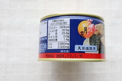 サバの缶詰の裏に記載されているカロリー表示