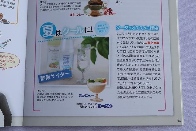 夏の酵素ドリンクの飲み方のページ