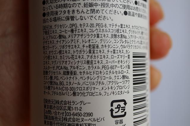 バンビウォーターボトルの裏側の成分の表示