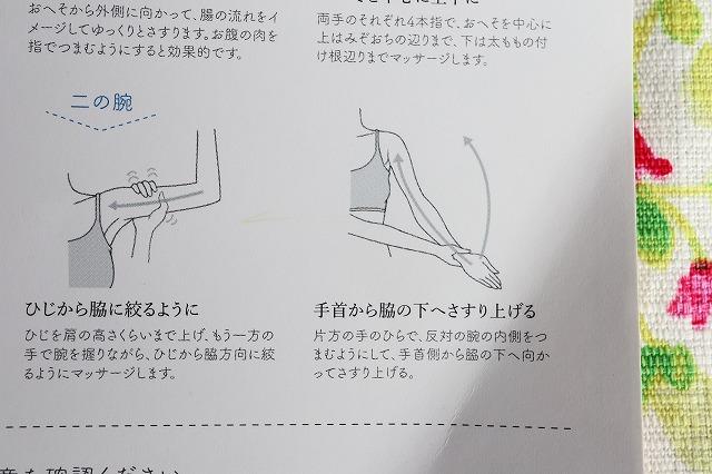 おすすめの二の腕のマッサージ方法