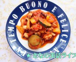 タコと野菜のトマト煮の出来上がり品